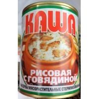 Каша рисовая с говядиной Беларусь ГОСТ (Калинковичи) Москва и МО